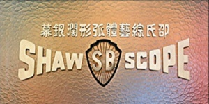 The Shaw Brothers Studios logo